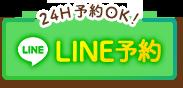24H予約OK!LINE予約