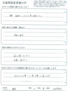 「痛みが楽になった!」仙台市若林区 16歳 男性 酸素様