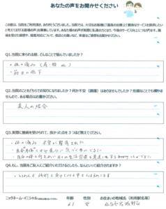 「体の痛みや不安が解消!」仙台市宮城野区 61歳 女性